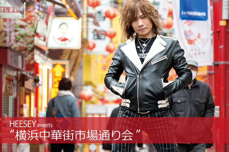 meets#1 横浜中華街市場通り会