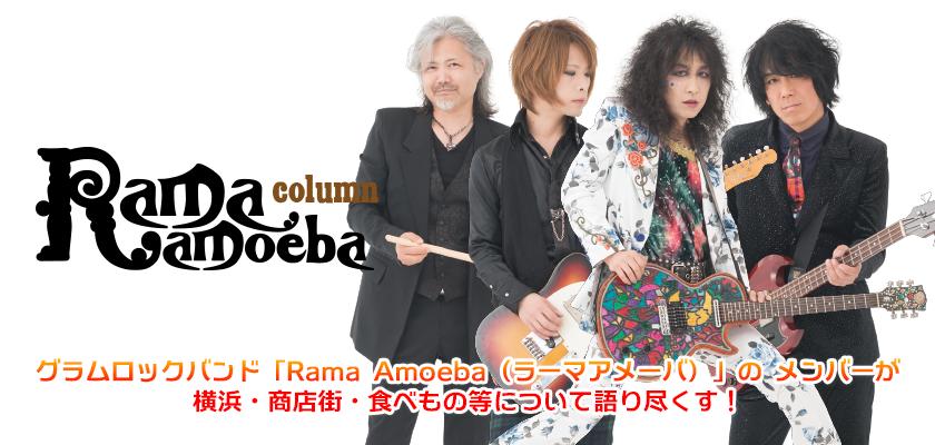 rama_amoeba