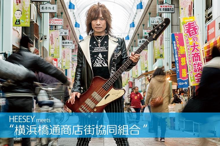 meets#3 横浜橋通商店街協同組合