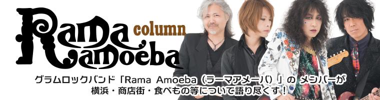 「ラーマアメーバ」メンバーが横浜・商店街・食べもの等について語り尽くす!